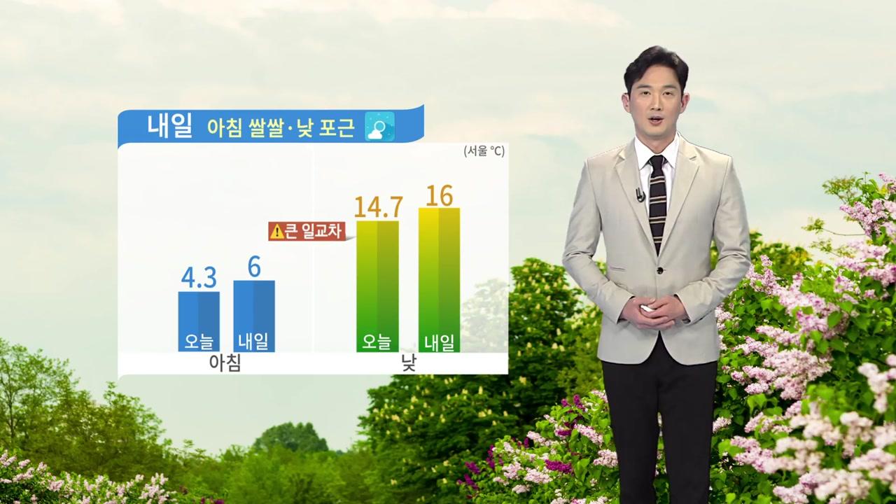 [날씨] 내일 큰 일교차 주의...전국 대부분 건조특보
