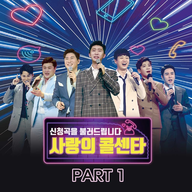 미스터트롯 톱7, '사랑의 콜센타' 음원 오늘(10일) 발매