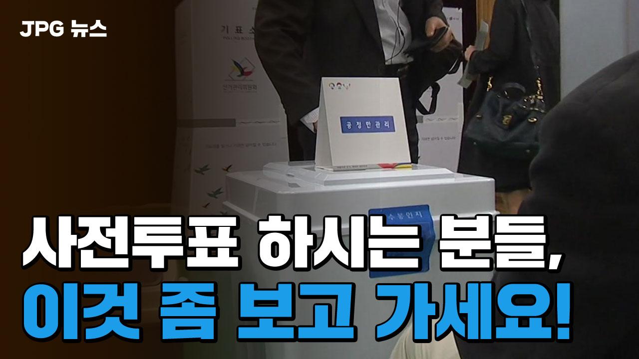 [JPG 뉴스] 사전투표 하시는 분들, 이것 좀 보고 가세요!