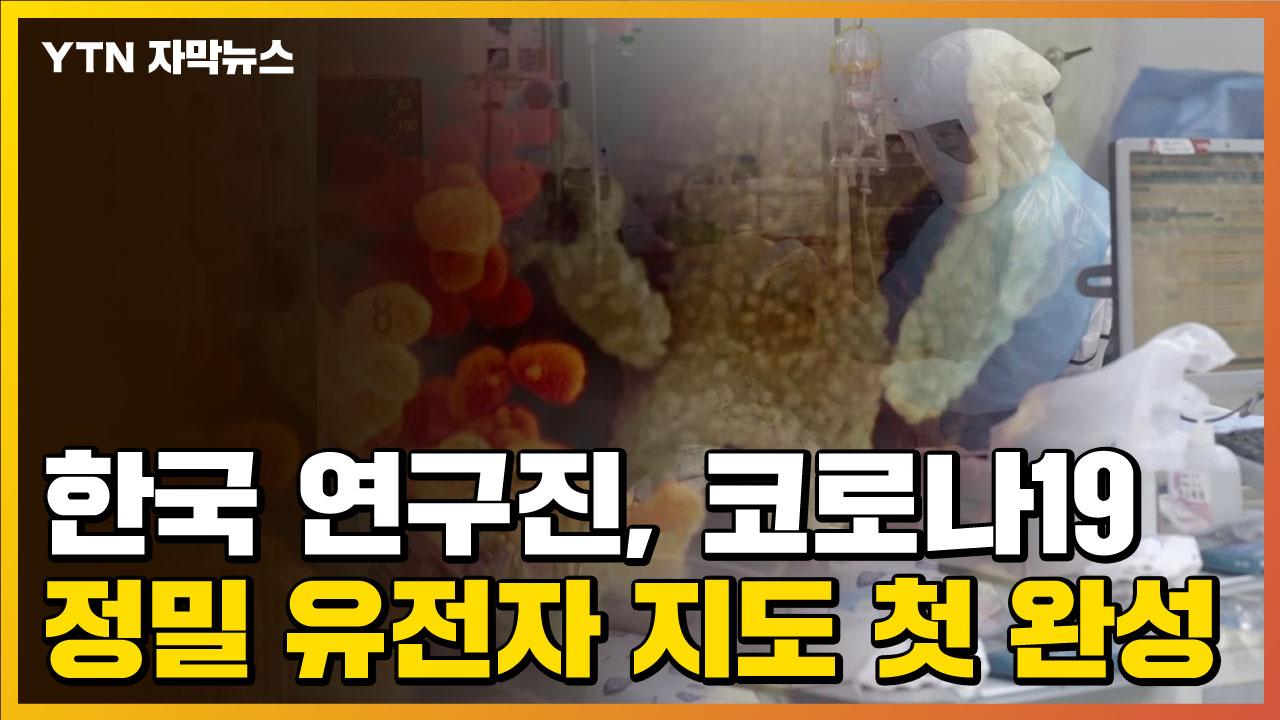 [자막뉴스] 한국 연구진, 코로나19 정밀 유전자 지도 첫 완성