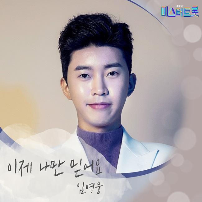 '미스터트롯' 임영웅, '인기가요' 출연…트로트 열풍
