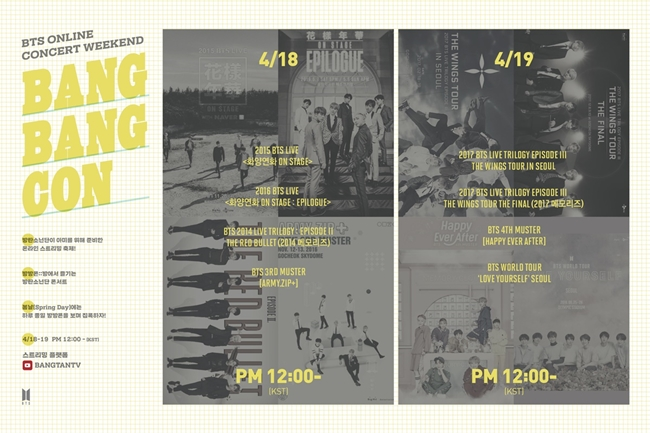 방탄소년단, 아미와 24시간…18~19일 '방방콘' 축제 진행
