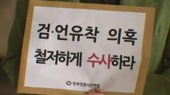 """[뉴있저] """"허위 왜곡에 유착 의혹까지""""...불신의 늪에 빠진 언론"""