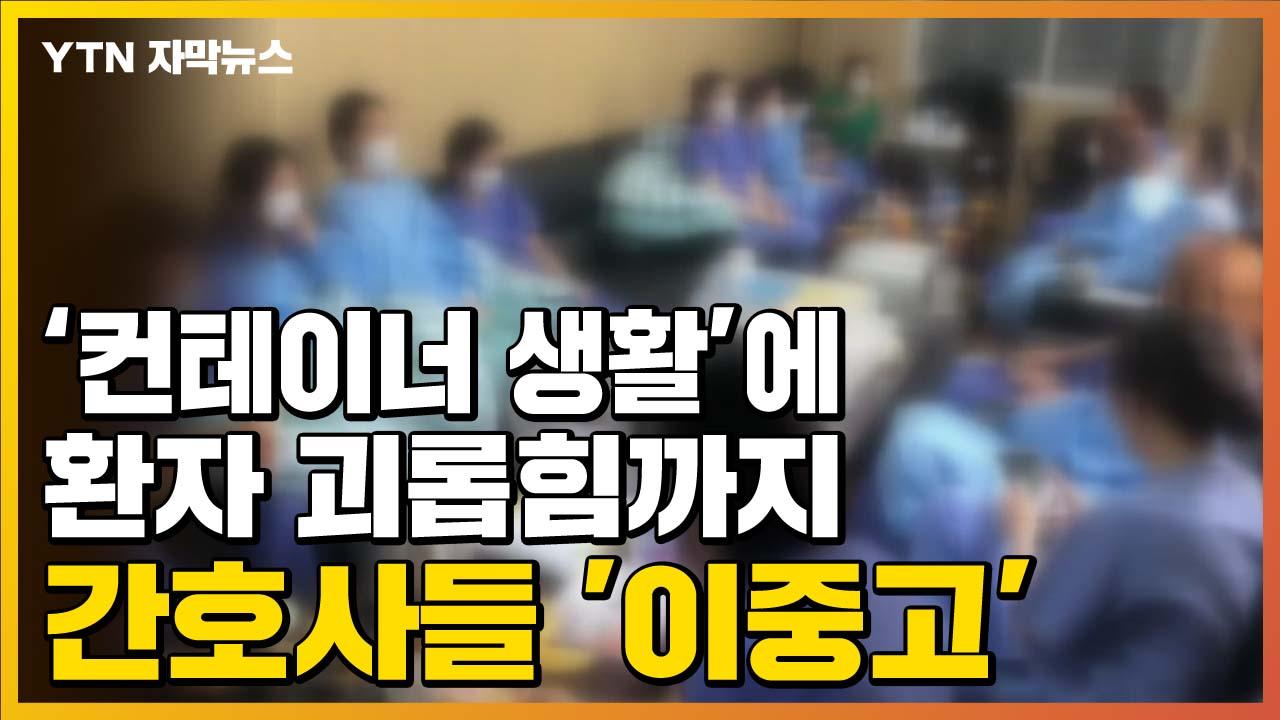 [자막뉴스] '컨테이너 생활'에 환자 괴롭힘까지...간호사들 '이중고'