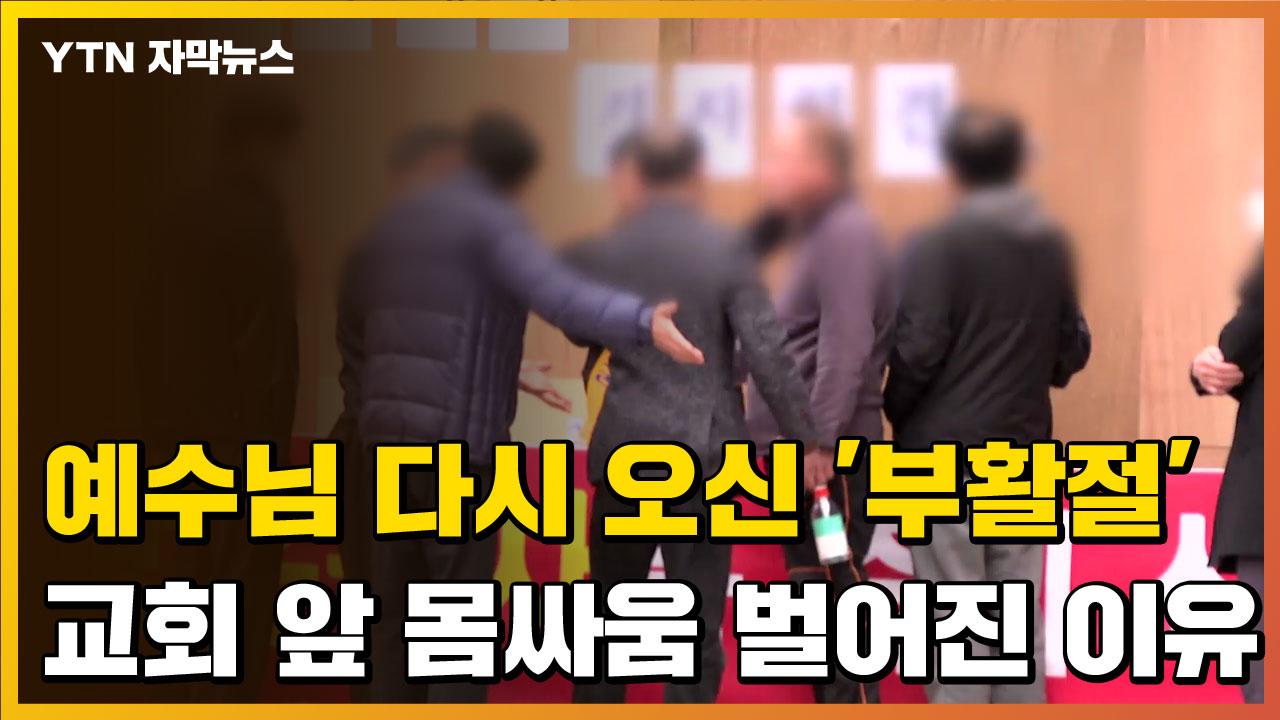 [자막뉴스] 최대 절기 '부활절'...교회 앞에서 몸싸운 벌어진 이유