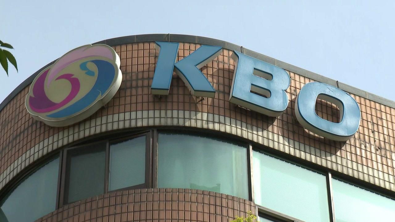 KBO, 내일 이사회서 시즌 개막일 확정할까?