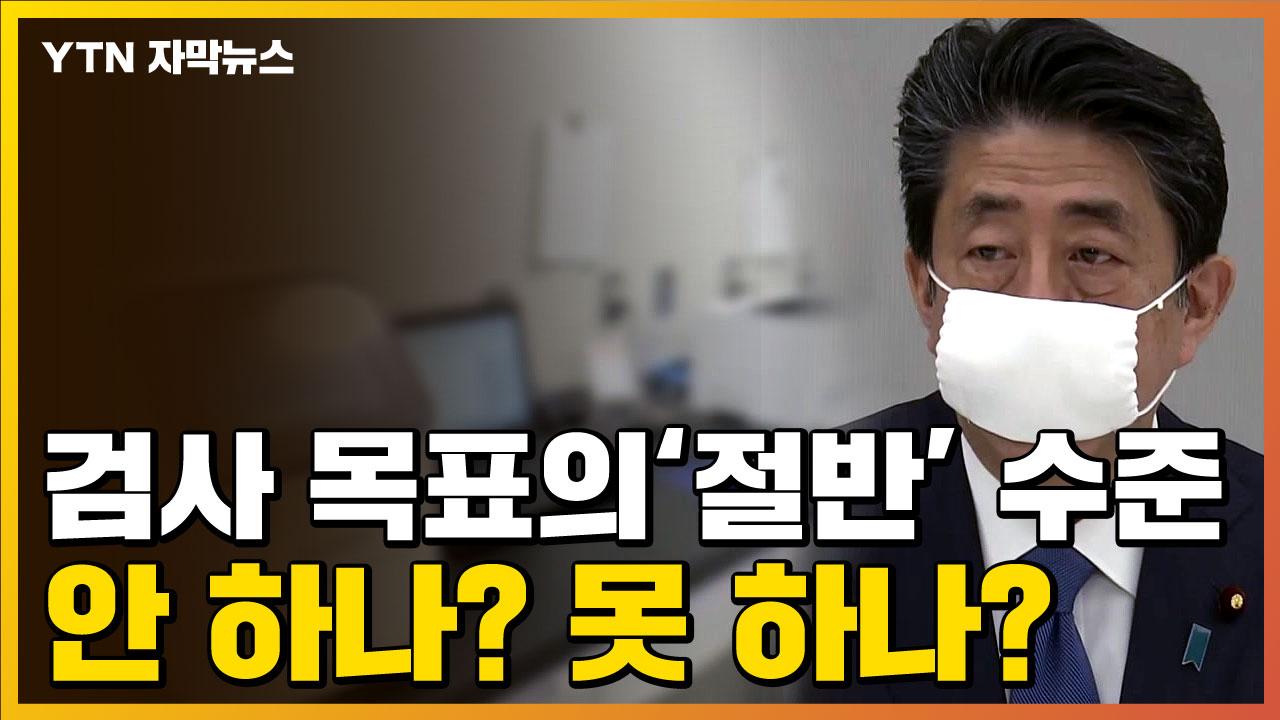 [자막뉴스] 코로나19 검사 더딘 일본의 속사정