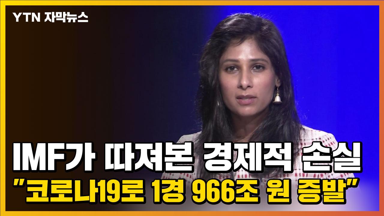 """[자막뉴스] IMF가 따져본 경제적 손실...""""코로나19로 1경 966조 원 증발"""""""