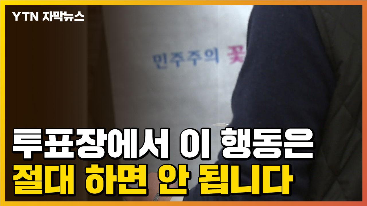 [자막뉴스] 투표장에서 이 행동은 절대 하면 안 됩니다