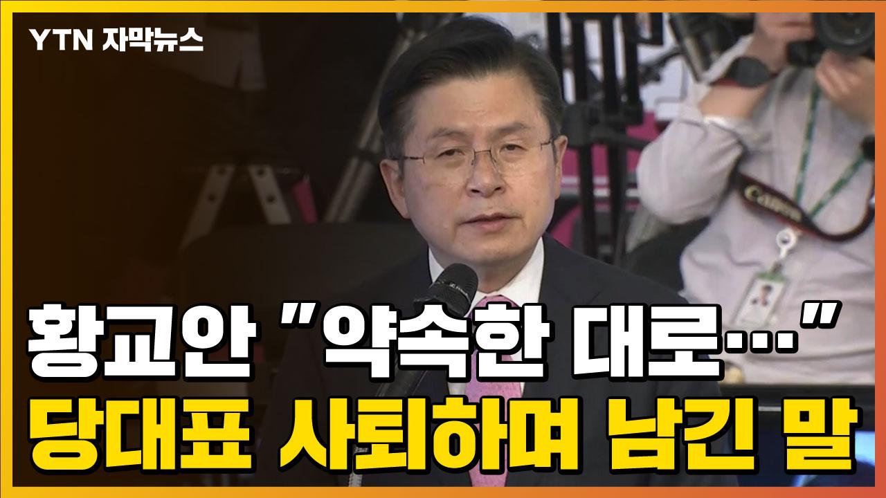 """[자막뉴스] 황교안 """"약속한 대로..."""" 당대표 사퇴하며 남긴 말"""