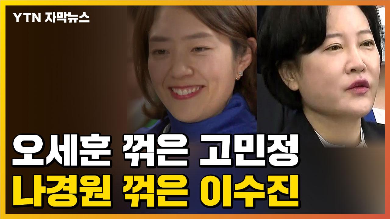 [자막뉴스] 오세훈 꺾은 고민정·나경원 꺾은 이수진 국회 입성