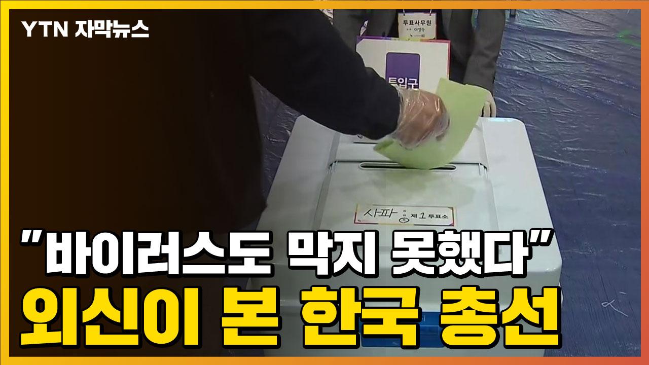 """[자막뉴스] """"바이러스도 막지 못했다"""" 외신이 본 한국 총선"""