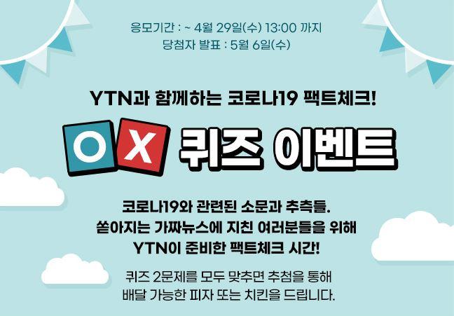 YTN, '코로나19' 팩트체크 퀴즈 이벤트 진행