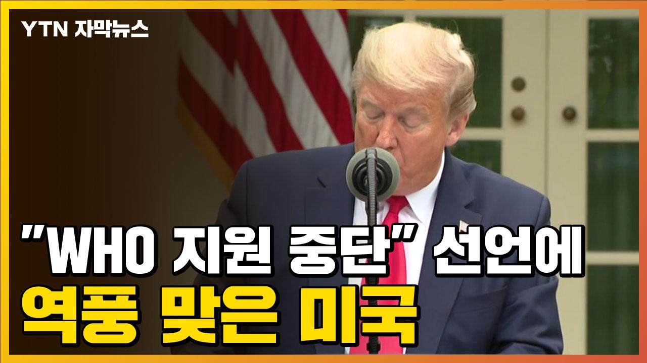 """[자막뉴스] """"WHO 지원 중단"""" 선언에 역풍 맞은 미국"""