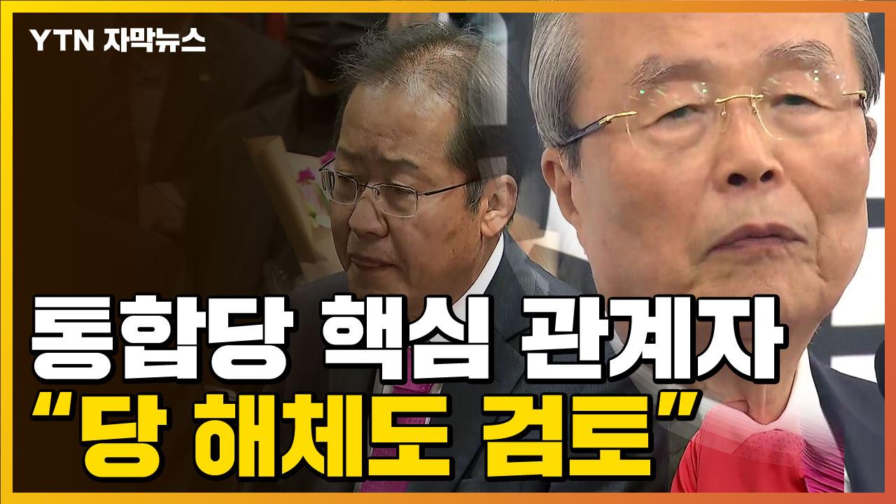 """[자막뉴스] 충격적인 총선 결과에...""""통합당, 해체도 검토"""""""