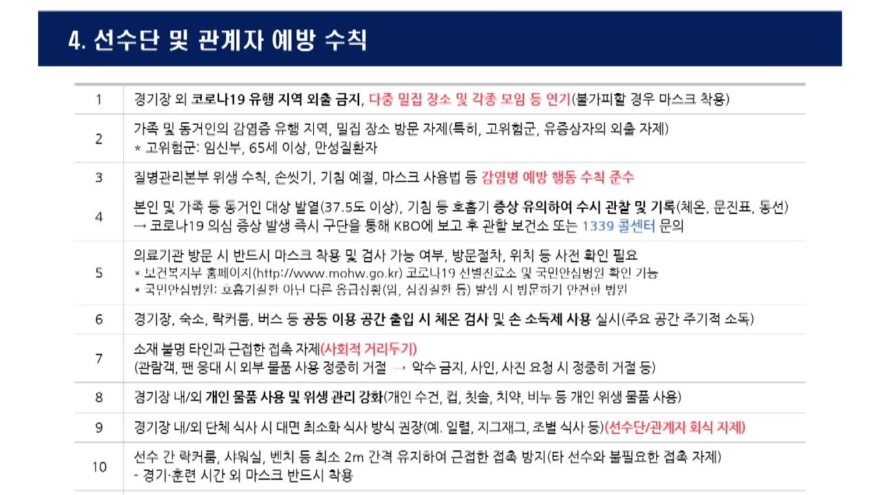 KBO, 코로나19 대응 매뉴얼 발표...선수들 매일 2번 발열 검사