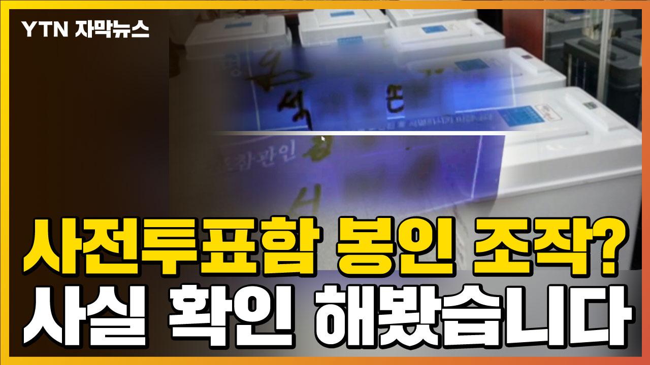 """[자막뉴스] """"사전투표함 봉인 조작""""...사실 확인 해봤습니다"""