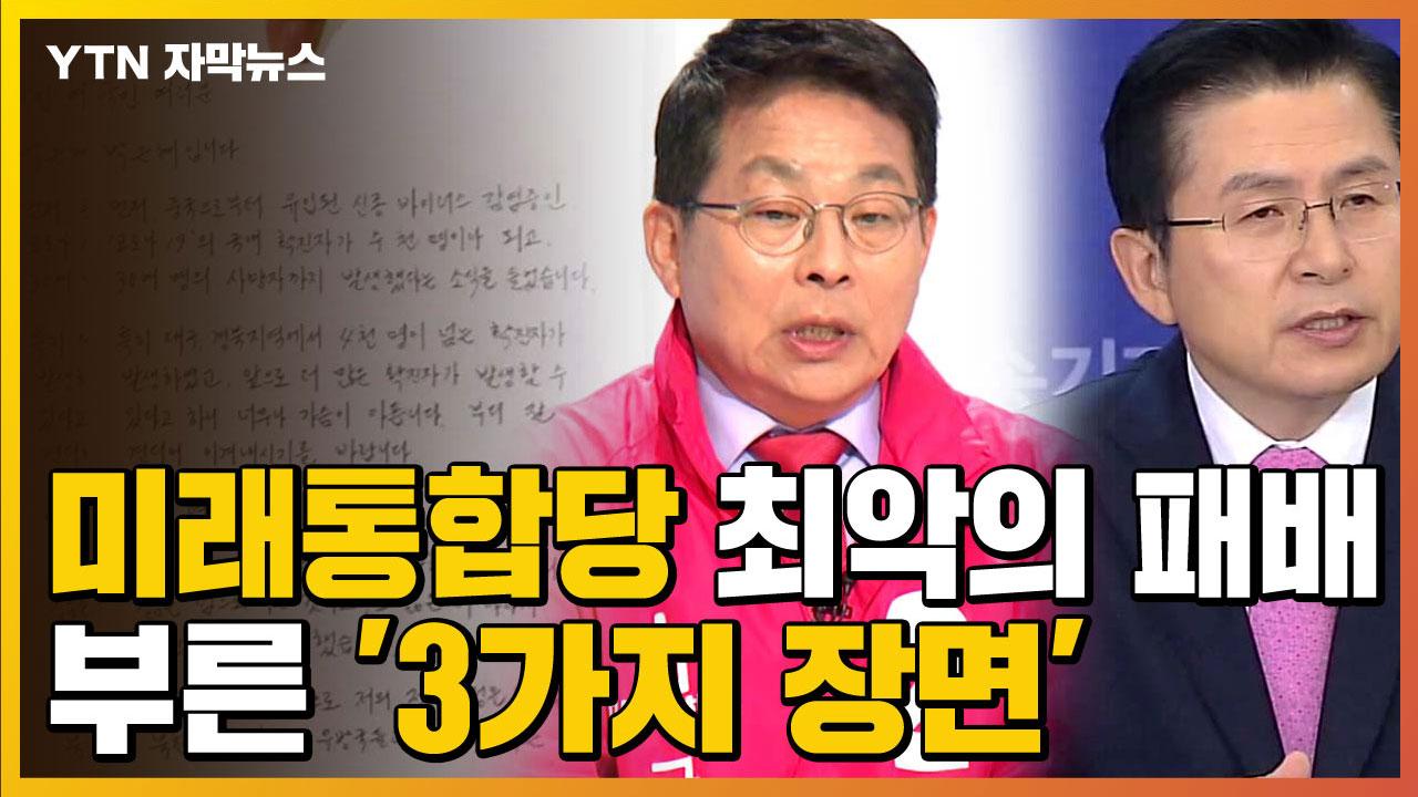 [자막뉴스] 미래통합당 최악의 패배 부른 '3가지 장면'