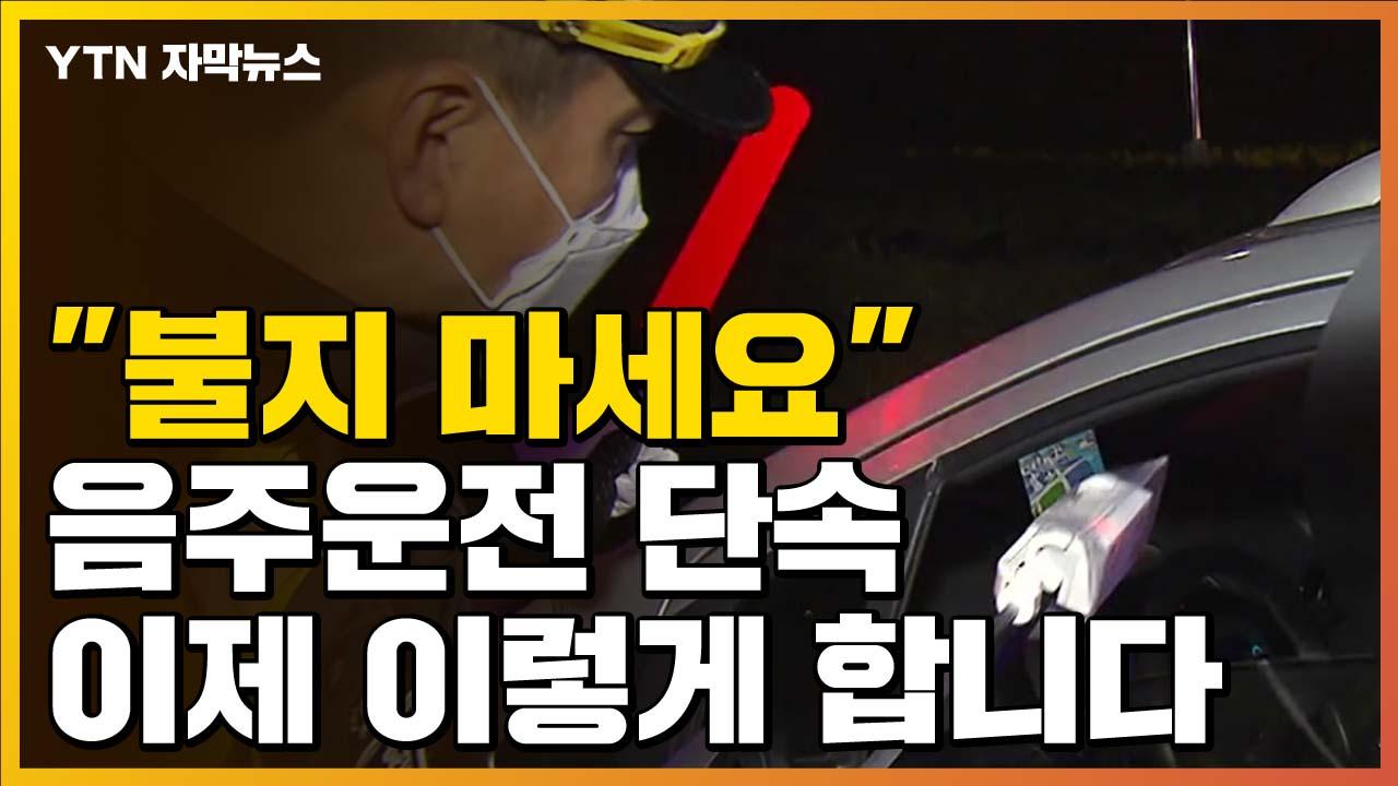 """[자막뉴스] """"불지 마세요"""" 이제 음주운전 단속 이렇게 합니다"""