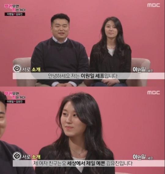"""이원일 셰프 측 """"김유진PD 학폭 의혹 참담...상처 받은 분 죄송""""(전문)"""