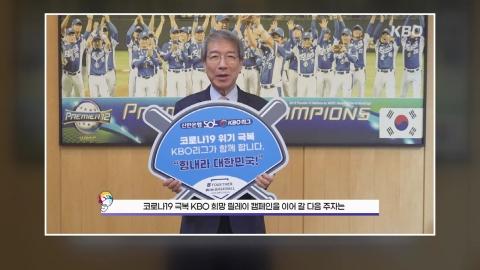 KBO '코로나19 극복 희망 릴레이 캠페인' 실시