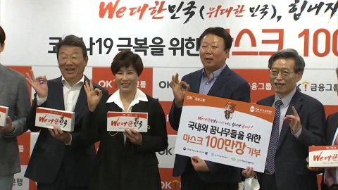 OK금융그룹, 스포츠 스타와 함께 마스크 100만 장 기부 행사