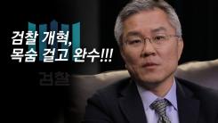 """[시사 안드로메다] 최강욱 """"검찰개혁과제, 목숨걸고 완성할 것"""""""