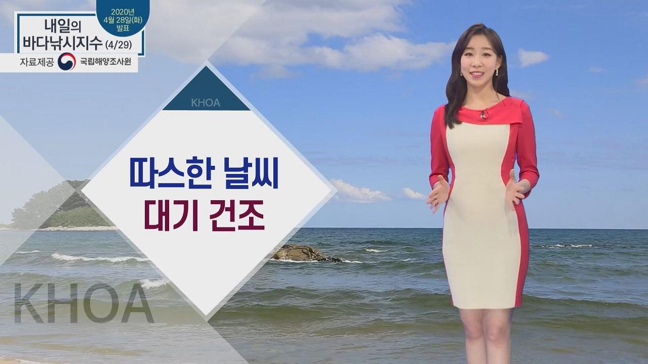[내일의 바다낚시지수] 4월 29일 대부분 해역에서 낚시 가능하지만, 몇몇 포인트 '나쁨'