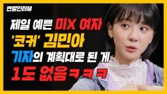 """'요즘 대세' 김민아 """"선 넘는 것? 아직은 어려워"""""""