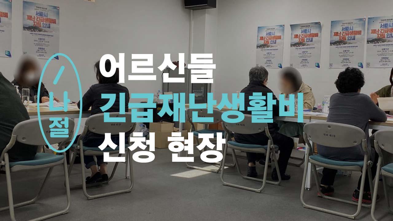 """[반나절]""""일 끊겨서, 인터넷 어려워서"""" 어르신들의 재난지원금 신청 행렬"""