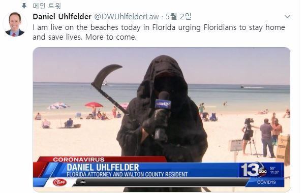 """""""나오면 죽음뿐"""" 사신 분장하고 해변 찾은 변호사"""