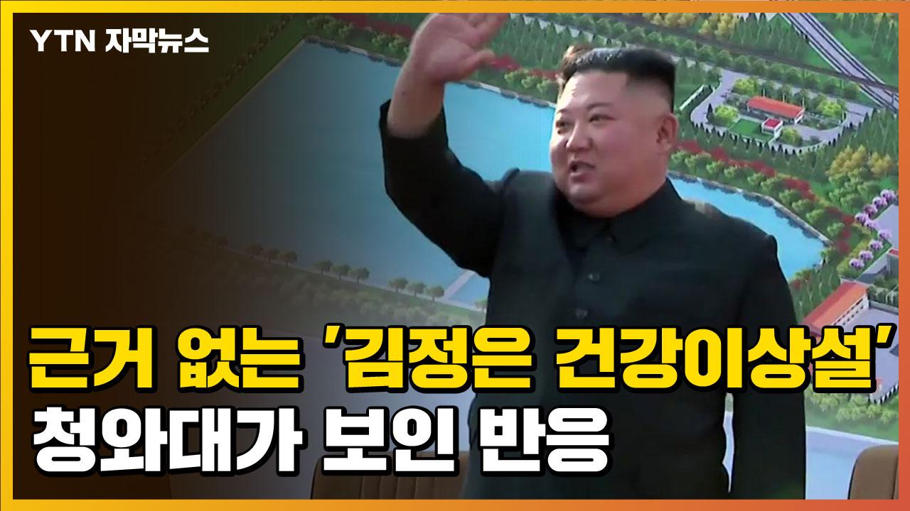 [자막뉴스] 근거 없는 '김정은 건강 이상설' 청와대가 보인 반응