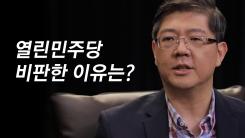 """[시사 안드로메다] 김홍걸 """"열린민주당 비판 이유는... 원칙의 문제 제기한 것"""""""