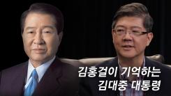 """[시사 안드로메다] 김홍걸 """"故김대중 전 대통령 6.15 공동선언 기뻐하시던 모습 기억나"""""""