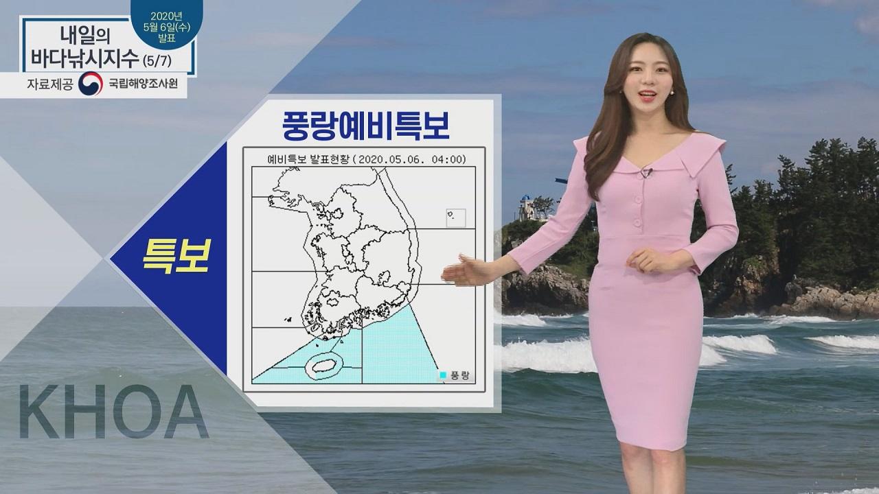 [내일의 바다낚시지수] 5월 7일 목요일 남쪽 해상을 중심으로 풍랑예비특보 내려져