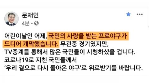 """문 대통령 """"지친 국민들, 돌아온 야구로 위로받기를"""""""