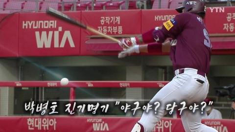 명품수비 열전...박병호 '당구 야구'?