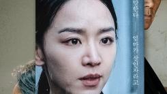 신혜선 주연 '결백', 코로나19 여파 딛고 5월 27일 개봉 확정