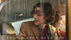 티모시 샬라메 효과? '레이니 데이 인 뉴욕', 이틀 연속 박스오피스 정상