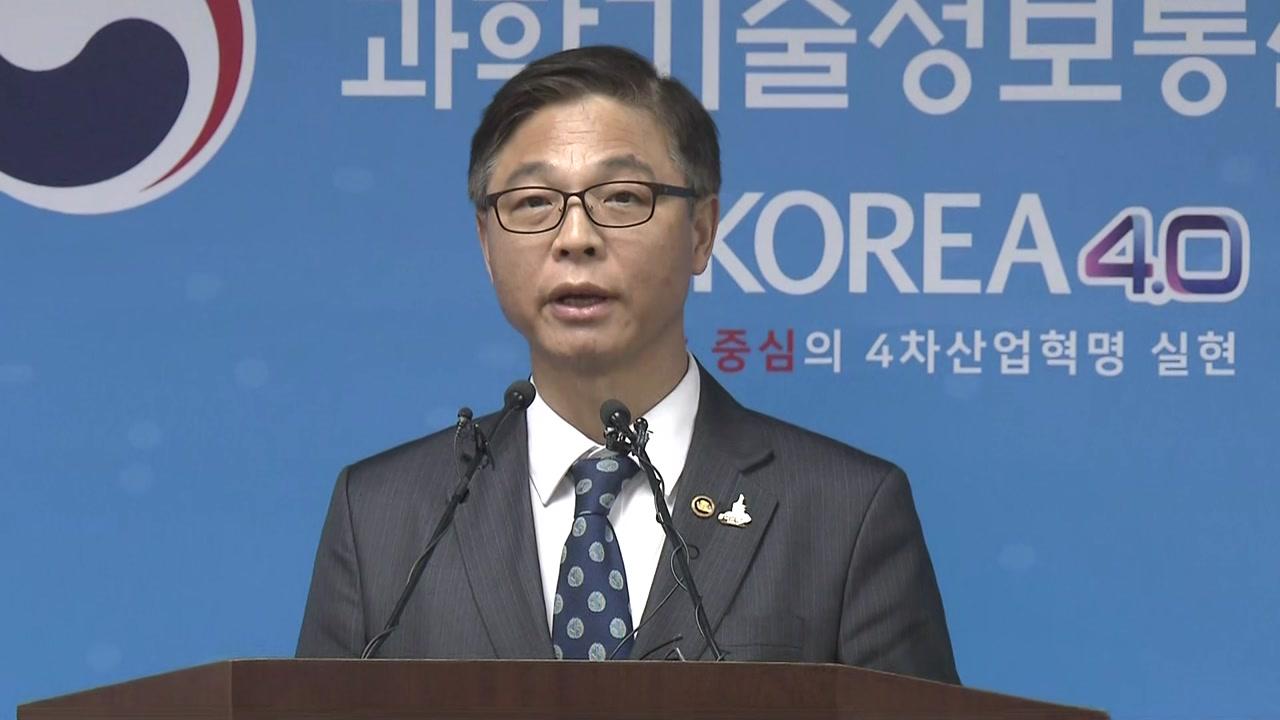 [속보] 다목적 방사광가속기 최종 부지 충북 청주 선정