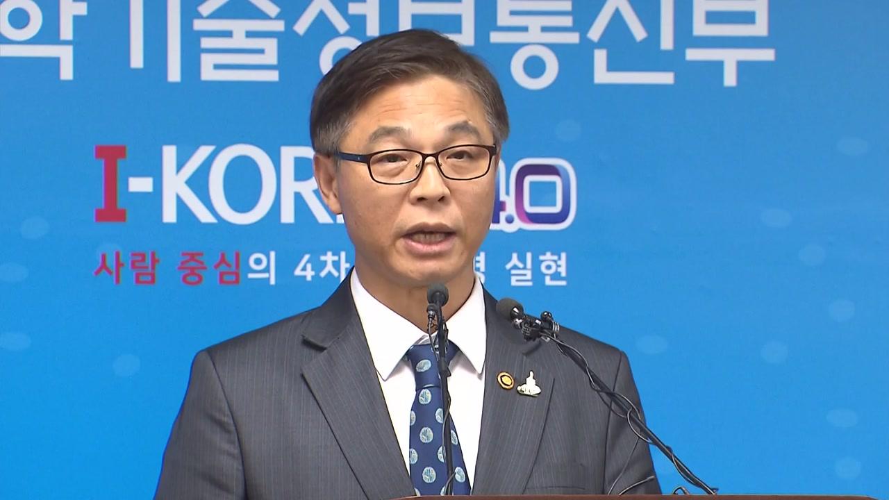 다목적 방사광가속기 최종 부지 충북 청주 선정
