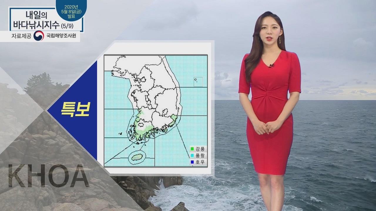 [내일의 바다낚시지수] 5월 9일 토요일 전국 비... 전해상 풍랑특보 발효돼 바닷물 높아
