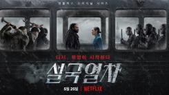 드라마로 돌아온 '설국열차', 오는 25일 넷플릭스서 공개