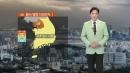 [날씨] 밤사이 일부 지역 비...내일 황사 영향 미...