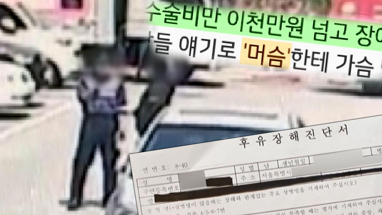 [단독] 숨진 경비원에 '머슴' 호칭...수술비 협박 의혹까지
