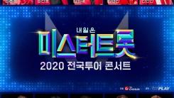 '미스터트롯' 콘서트, 6월말로 연기…코로나19 여파