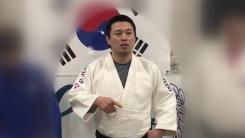 유도회, '미성년자 성폭행' 왕기춘 영구제명·삭단