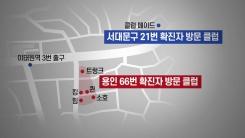 """[뉴있저] 이태원 유명 클럽 메이드에서도 확진자...""""강남 클럽에서도 활동"""""""