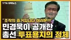 """[자막뉴스] """"조작의 증거"""" 민경욱이 공개한 투표용지의 정체"""