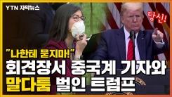 """[자막뉴스] """"나한테 묻지 마!"""" 기자회견서 중국계 기자에 막말한 트럼프"""